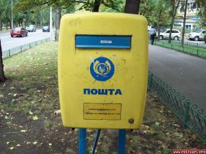 Mailbox (Поштa)